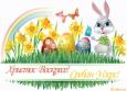 Cestitke za Uskrs!
