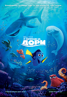 Finding Dory RS plakat