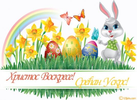 cestitke za uskrs Cestitke za Uskrs! cestitke za uskrs
